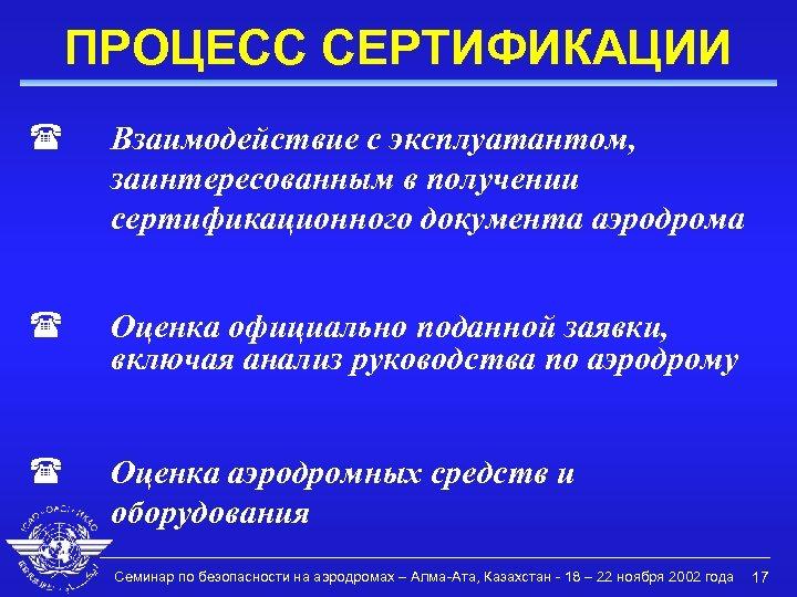 ПРОЦЕСС СЕРТИФИКАЦИИ ( ( ( Взаимодействие с эксплуатантом, заинтересованным в получении сертификационного документа аэродрома