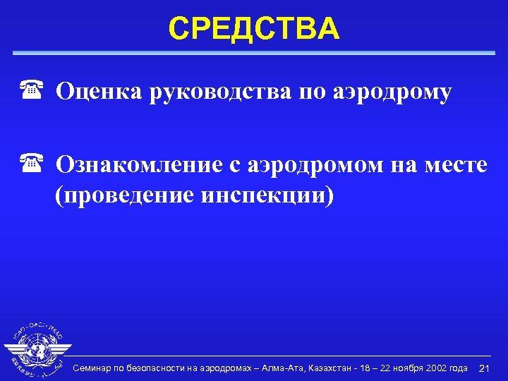 СРЕДСТВА ( Оценка руководства по аэродрому ( Ознакомление с аэродромом на месте (проведение инспекции)