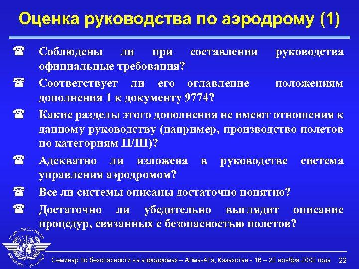 Оценка руководства по аэродрому (1) ( ( ( Соблюдены ли при составлении руководства официальные