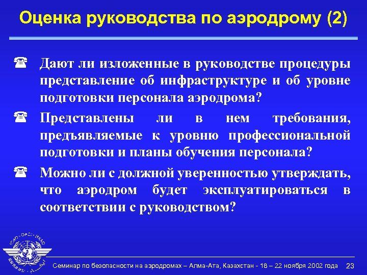 Оценка руководства по аэродрому (2) ( Дают ли изложенные в руководстве процедуры представление об