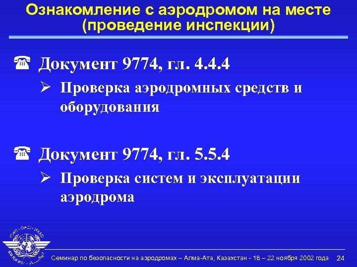 Ознакомление с аэродромом на месте (проведение инспекции) ( Документ 9774, гл. 4. 4. 4