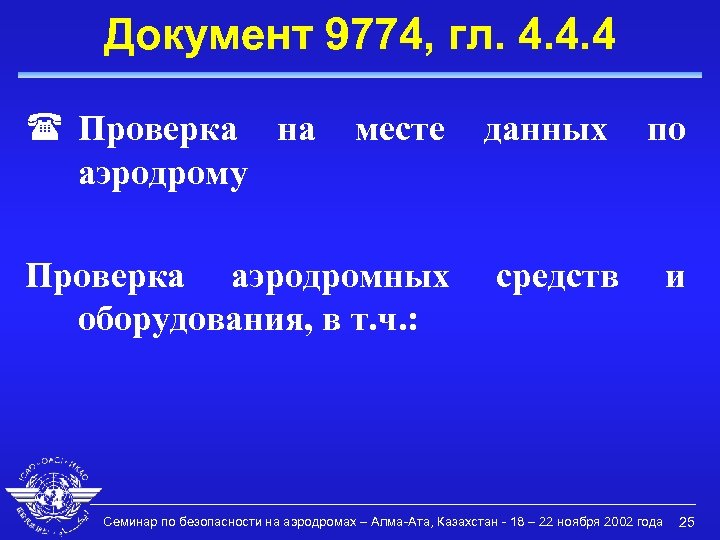 Документ 9774, гл. 4. 4. 4 ( Проверка на месте данных по аэродрому Проверка