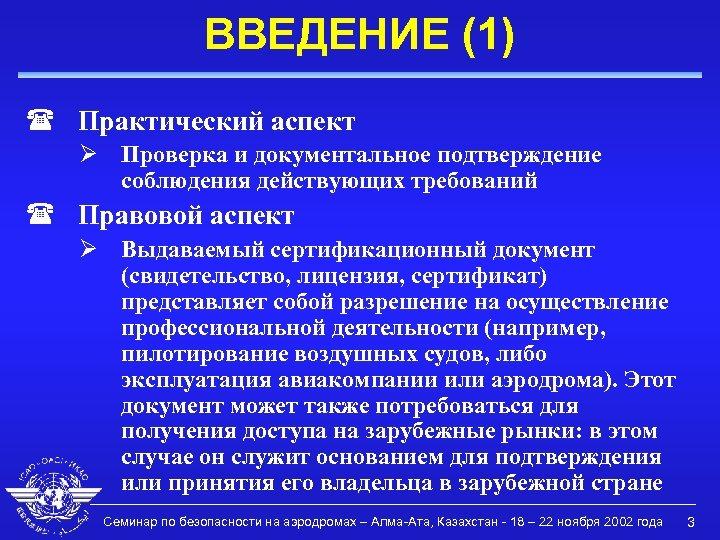 ВВЕДЕНИЕ (1) ( Практический аспект Ø Проверка и документальное подтверждение соблюдения действующих требований (