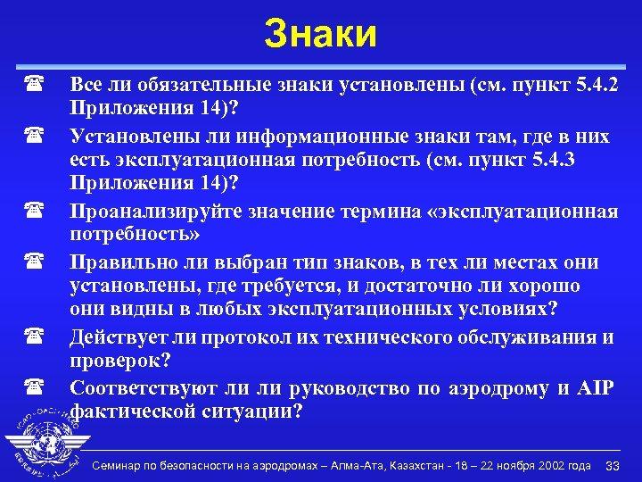 Знаки ( ( ( Все ли обязательные знаки установлены (см. пункт 5. 4. 2