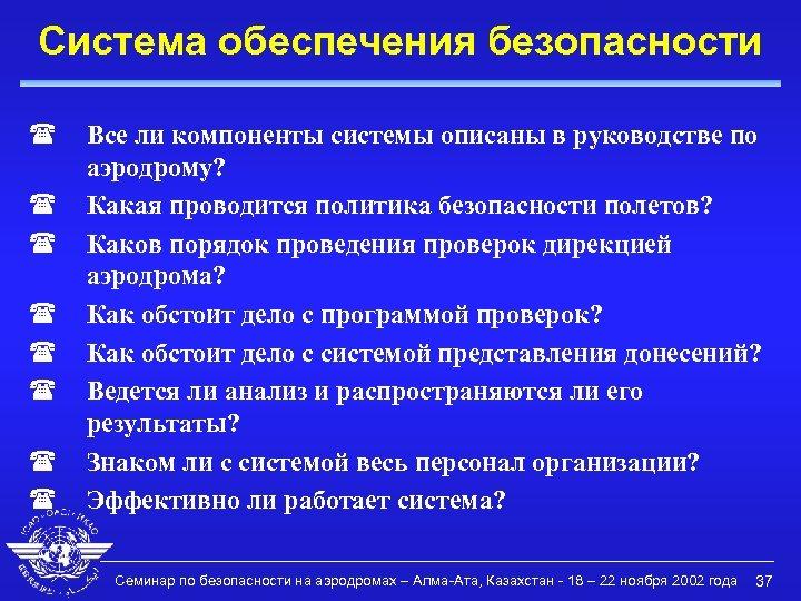 Система обеспечения безопасности ( ( ( ( Все ли компоненты системы описаны в руководстве