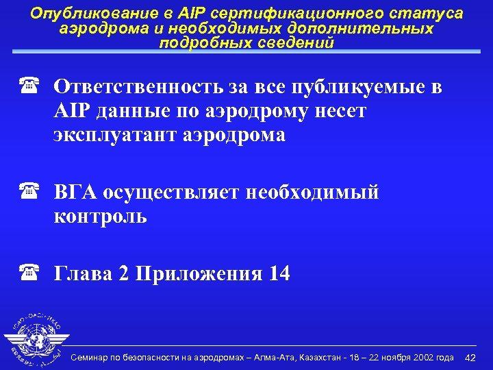Опубликование в AIP сертификационного статуса аэродрома и необходимых дополнительных подробных сведений ( Ответственность за