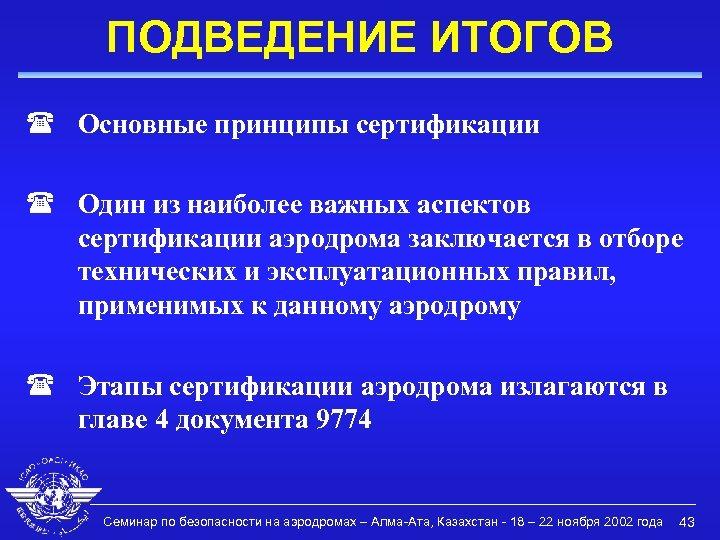 ПОДВЕДЕНИЕ ИТОГОВ ( Основные принципы сертификации ( Один из наиболее важных аспектов сертификации аэродрома
