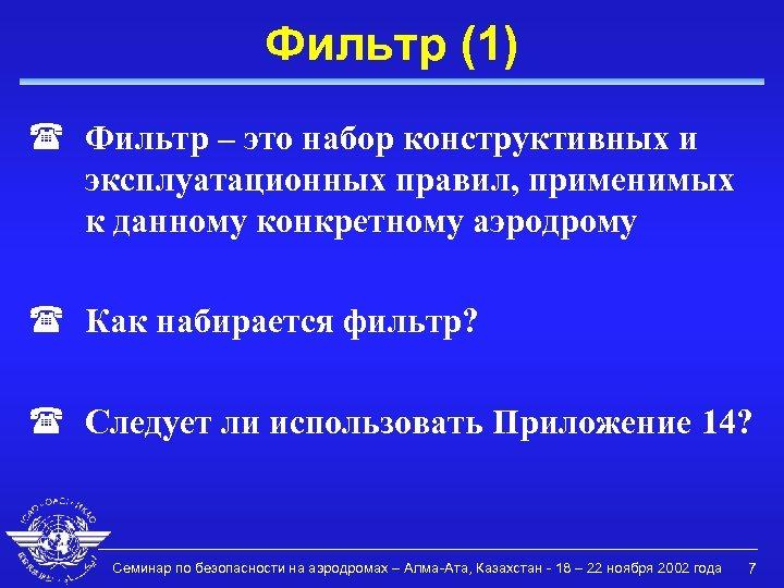 Фильтр (1) ( Фильтр – это набор конструктивных и эксплуатационных правил, применимых к данному