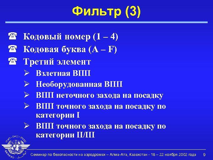Фильтр (3) ( Кодовый номер (1 – 4) ( Кодовая буква (A – F)