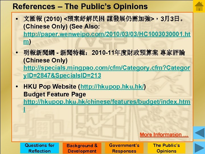 References – The Public's Opinions • 文匯報 (2010) <預案紓解民困 謀發展仍需加強>,3月3日。 (Chinese Only) (See Also: