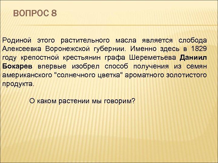 ВОПРОС 8 Родиной этого растительного масла является слобода Алексеевка Воронежской губернии. Именно здесь в