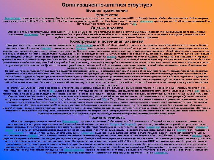 Организационно-штатная структура Боевое применение Курская битва: для проведения операции в район Курска были выдвинуты