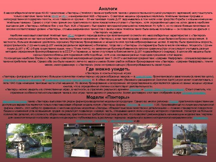 Аналоги В массогабаритной категории 40 -50 т аналогами «Пантеры» (тяжёлого танка-истребителя танков с длинноствольной