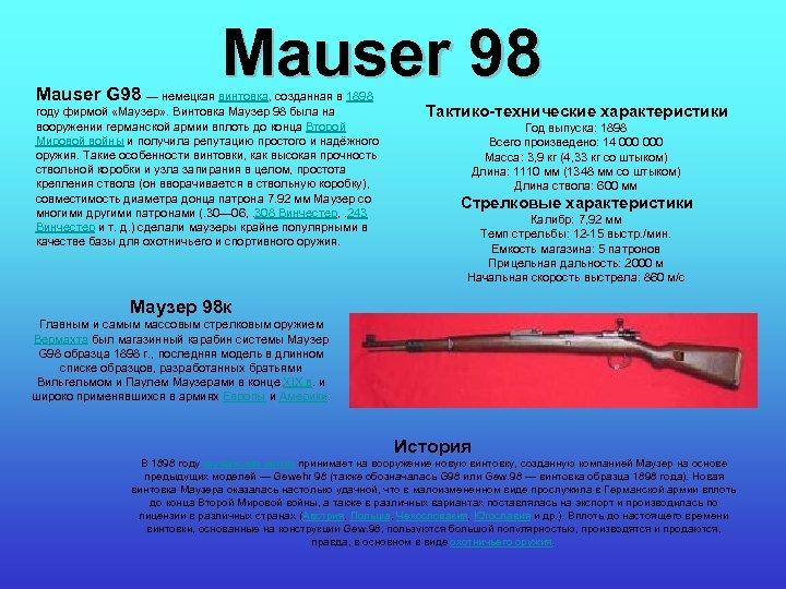 Mauser 98 Mauser G 98 — немецкая винтовка, созданная в 1898 году фирмой «Маузер»