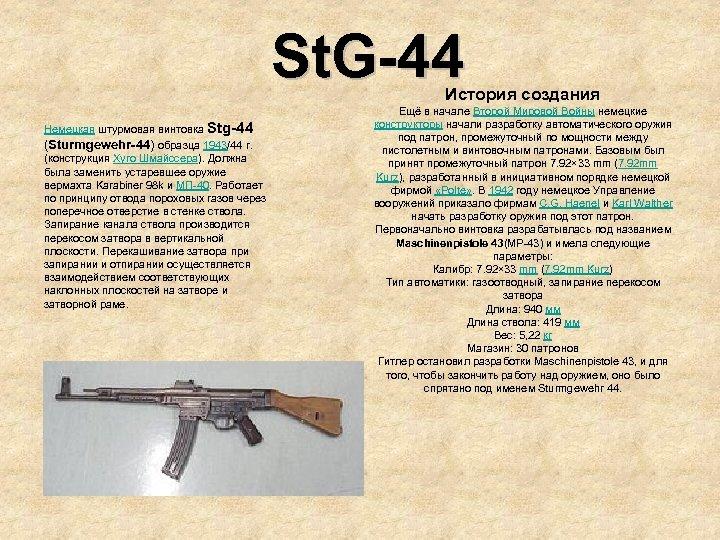 St. G-44 История создания Немецкая штурмовая винтовка Stg-44 (Sturmgewehr-44) образца 1943/44 г. (конструкция Хуго