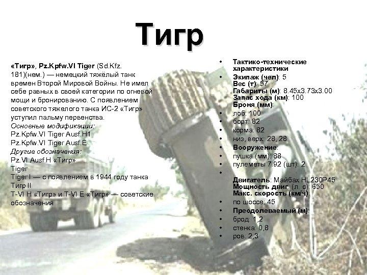 Тигр «Тигр» , Pz. Kpfw. VI Tiger (Sd. Kfz. 181)(нем. ) — немецкий тяжёлый