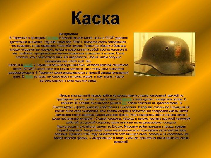 Каска В Германии с приходом Гитлера к власти каскам также, как и в СССР