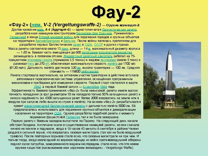 Фау-2 «Фау-2» (нем. V-2 (Vergeltungswaffe-2) — Оружие возмездия-2. Другое название нем. А-4 (Aggregat-4)) —