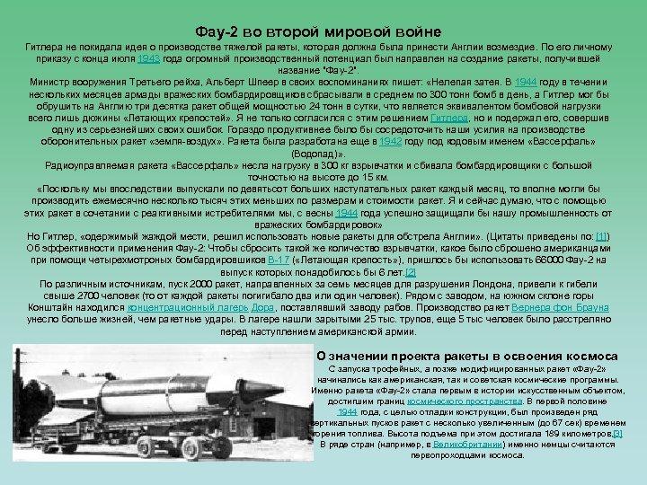 Фау-2 во второй мировой войне Гитлера не покидала идея о производстве тяжелой ракеты, которая