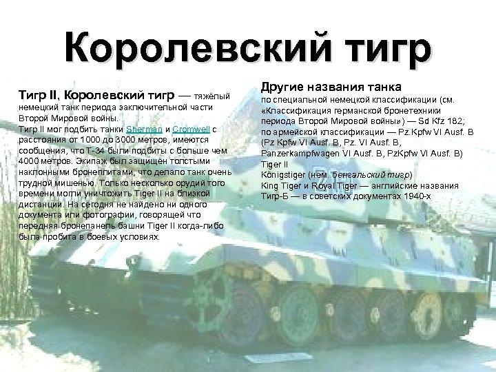 Королевский тигр Тигр II, Королевский тигр — тяжёлый немецкий танк периода заключительной части Второй