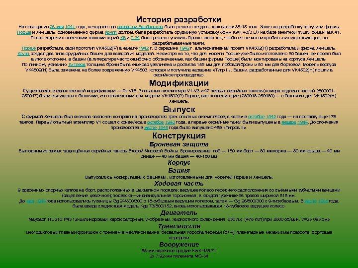 История разработки На совещании 26 мая 1941 года, незадолго до операции Барбаросса было решено