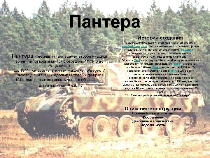 Пантера История создания Пантера - немецкий танк времён второй мировой войны, использовавшийся с середины