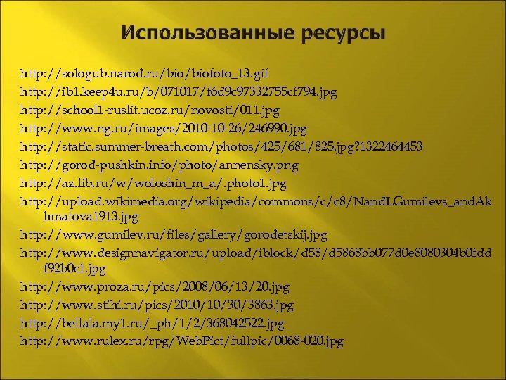 http: //sologub. narod. ru/biofoto_13. gif http: //ib 1. keep 4 u. ru/b/071017/f 6 d