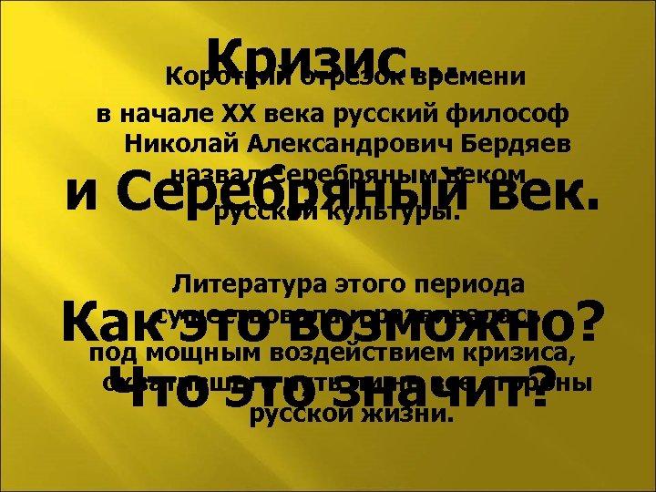 Кризис… Короткий отрезок времени в начале XX века русский философ Николай Александрович Бердяев назвал