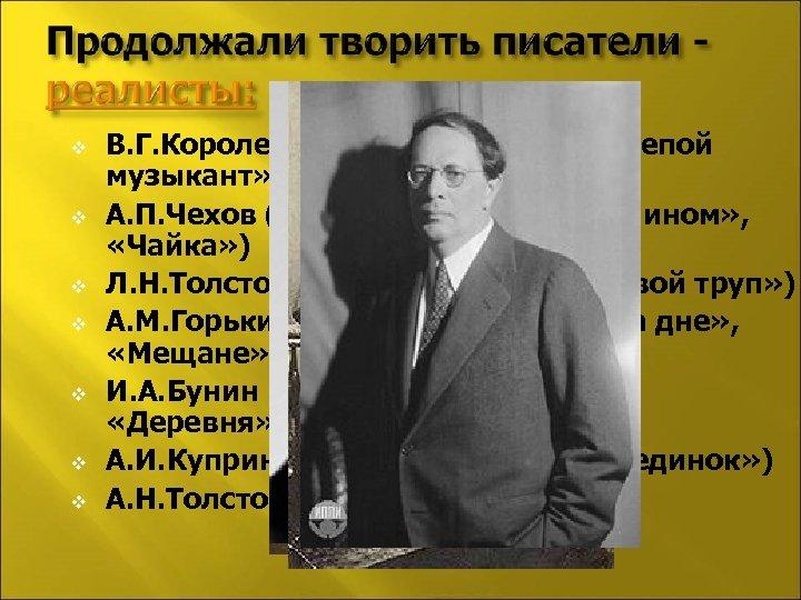 v v v v В. Г. Короленко ( «Сон Макара» , «Слепой музыкант» )