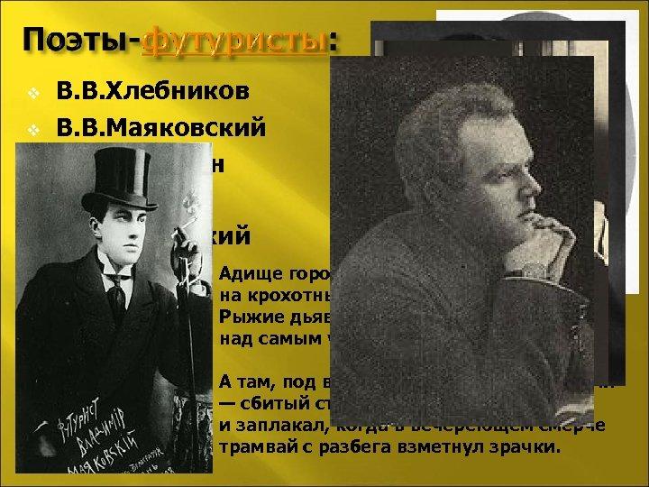 v v v В. В. Хлебников В. В. Маяковский И. Северянин Д. Д. Бурлюк