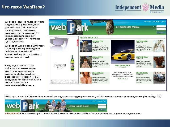 Что такое Web. Парк? Web. Парк - один из лидеров Рунета на динамично развивающемся
