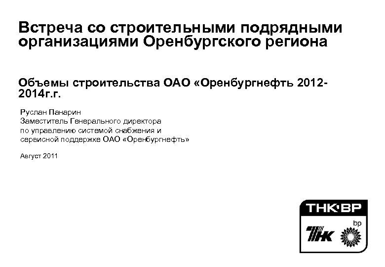 Встреча со строительными подрядными организациями Оренбургского региона Объемы строительства ОАО «Оренбургнефть 20122014 г. г.