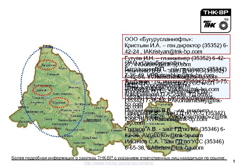 География производства работ и контактная информация ООО «Бугурусланнефть» : Кристьян И. А. – ген.