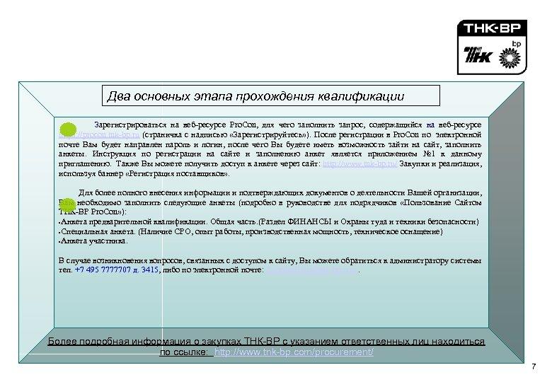 Дополнительный слайд: Как стать подрядчиком ТНК-ВР (Квалификация) Два основных этапа прохождения квалификации Зарегистрироваться на