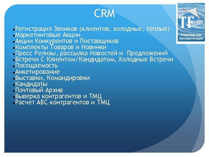 CRM Регистрация Звонков (клиентов, холодные, теплые) Маркетинговые Акции Конкурентов и Поставщиков Комплекты Товаров и