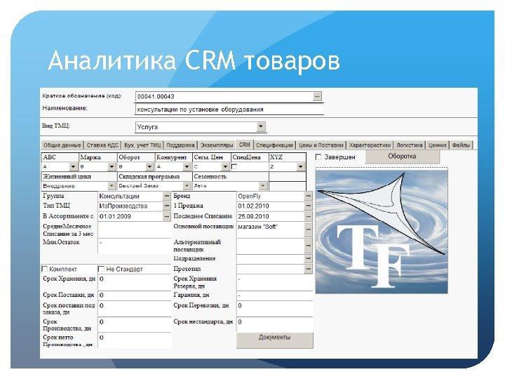 Аналитика CRM товаров