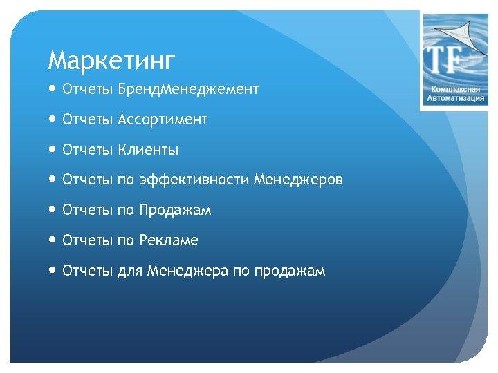 Маркетинг Отчеты Бренд. Менеджемент Отчеты Ассортимент Отчеты Клиенты Отчеты по эффективности Менеджеров Отчеты по