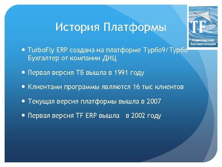 История Платформы Turbo. Fly ERP создана на платформе Турбо 9/Турбо Бухгалтер от компании ДИЦ