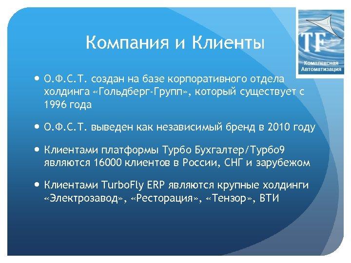Компания и Клиенты О. Ф. С. Т. создан на базе корпоративного отдела холдинга «Гольдберг-Групп»