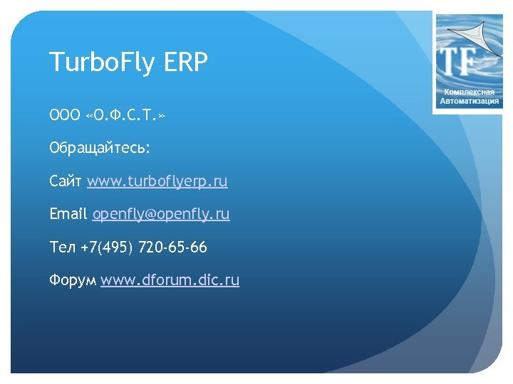 Turbo. Fly ERP ООО «О. Ф. С. Т. » Обращайтесь: Сайт www. turboflyerp. ru