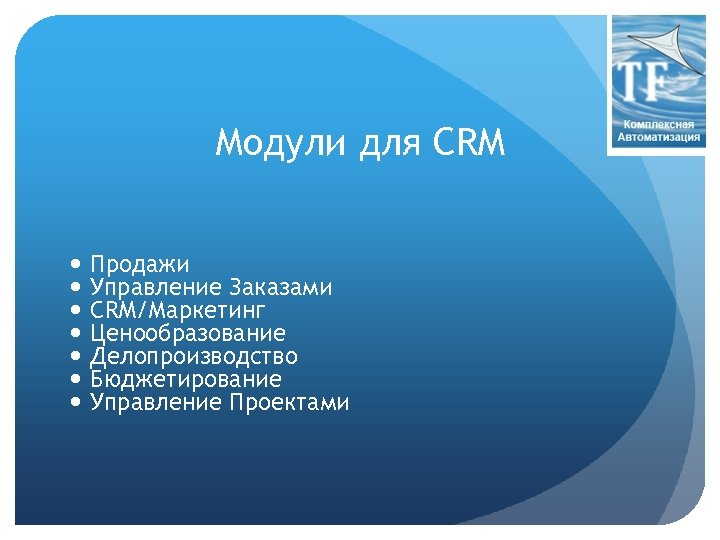 Модули для CRM Продажи Управление Заказами CRM/Маркетинг Ценообразование Делопроизводство Бюджетирование Управление Проектами