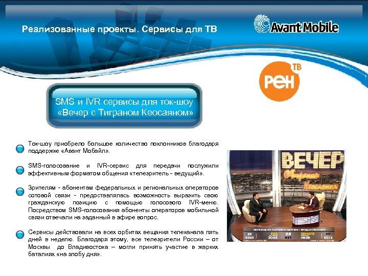 Реализованные проекты. Сервисы для ТВ SMS и IVR сервисы для ток-шоу «Вечер с Тиграном