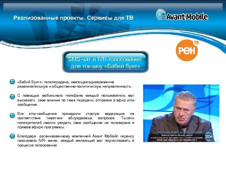 Реализованные проекты. Сервисы для ТВ SMS-чат и IVR-голосование для ток-шоу «Бабий бунт» «Бабий Бунт»