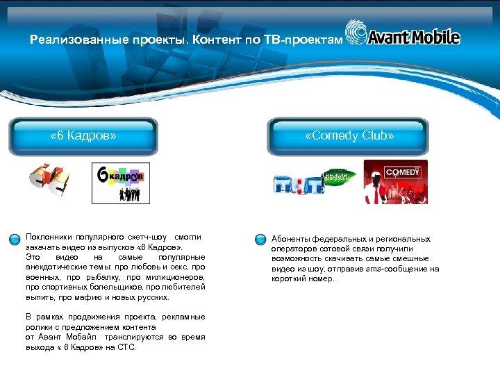 Реализованные проекты. Контент по ТВ-проектам « 6 Кадров» Поклонники популярного скетч-шоу смогли закачать видео