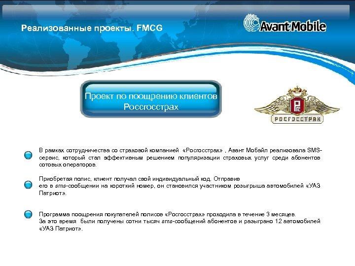 Реализованные проекты. FMCG Проект по поощрению клиентов Россгосстрах В рамках сотрудничества со страховой компанией