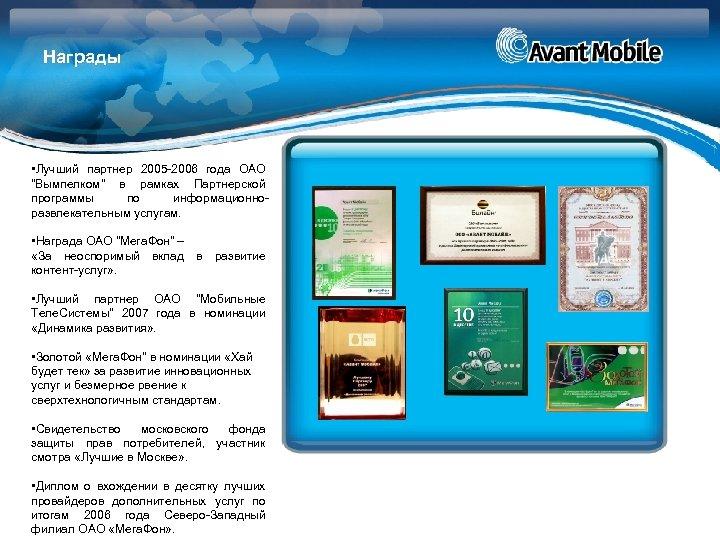 Награды • Лучший партнер 2005 -2006 года ОАО
