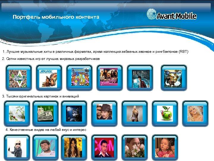 Портфель мобильного контента 1. Лучшие музыкальные хиты в различных форматах, яркая коллекция забавных звонков