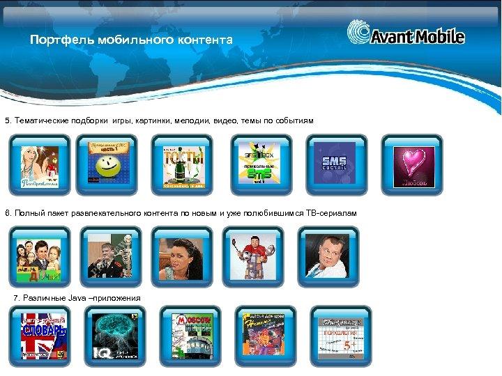 Портфель мобильного контента 5. Тематические подборки игры, картинки, мелодии, видео, темы по событиям 6.