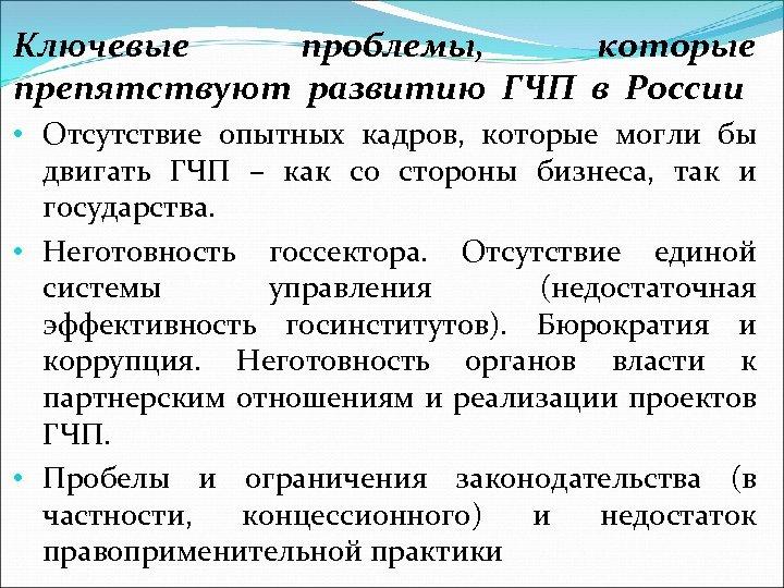 Ключевые проблемы, которые препятствуют развитию ГЧП в России • Отсутствие опытных кадров, которые могли