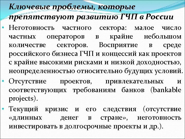 Ключевые проблемы, которые препятствуют развитию ГЧП в России • Неготовность частного сектора: малое число